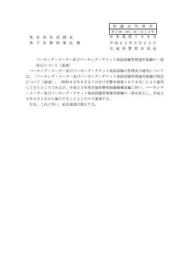 パーキング・メーター及びパーキング・チケット発給設備管理 ... - 宮城県警察