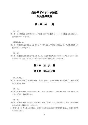 長野県ボウリング連盟 会員登録規定(pdf:105kb)