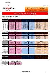 MylogStar Ver.2.0 価格表 - 株式会社ラネクシー