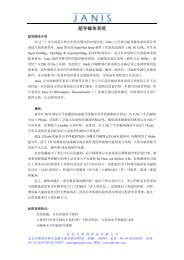 免费下载 - 北京飞斯科科技有限公司