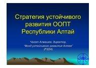 Стратегия устойчивого развития ООПТ республики Алтай ...