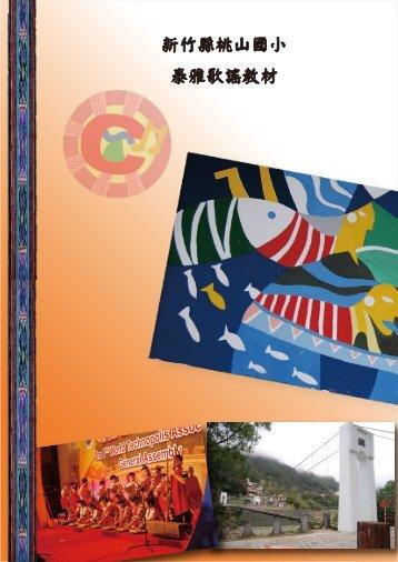 新竹縣桃山國小泰雅歌謠教材.pdf(2113 KB )