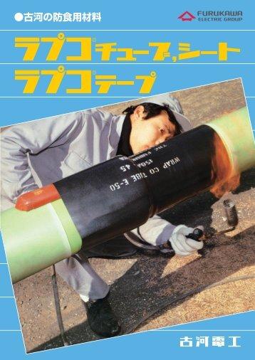 「ラプコチューブ、シート、ラプコテープ」(PDF 2124KB) - 古河電気工業 ...