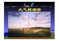 1:编报 - 北京大学物理学院大气与海洋科学系