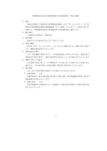 可搬型衛星系防災行政無線等保守点検業務委託 特記仕様書 - 三重県