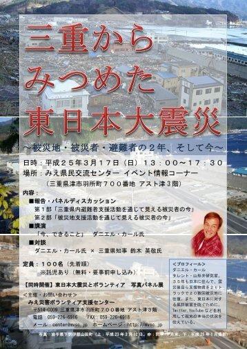 チラシ(PDF) - みえ災害ボランティア支援センター