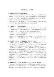 主な訪問先等とその概要 ① 駐上海日本総領事等との意見交換 ... - 三重県