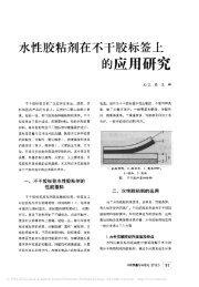 Page 1 HĆJČLFHÜĶÉÉ © 1994-2012 China Academic Journal ...
