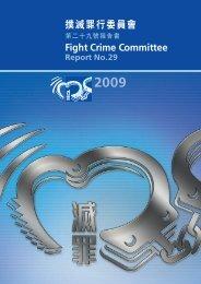 撲滅罪行委員會Fight Crime Committee - 保安局