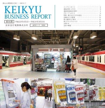第91期ビジネスレポート(平成24年3月)(PDF:4483KB) - 京浜急行電鉄