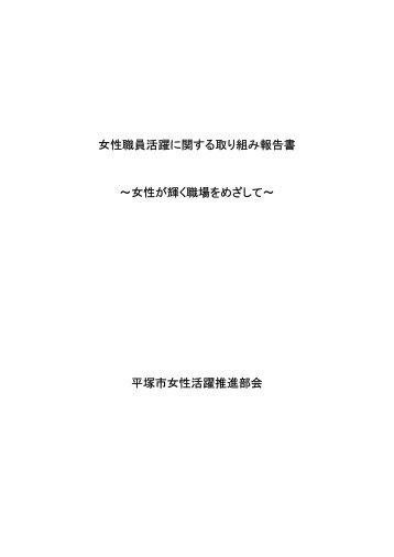 女性職員活躍に関する取り組み報告書 ~女性が輝く職場を ... - 平塚市