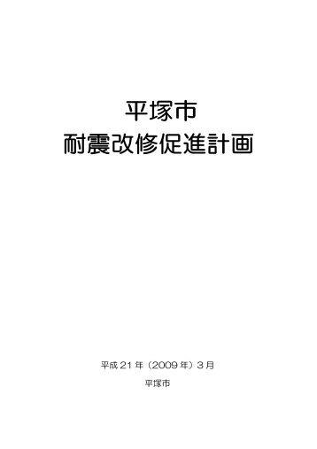 平塚市耐震改修促進計画【PDF(4374KB)】