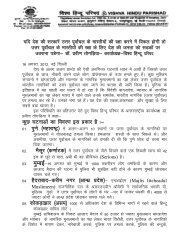North-Eastern-Indians-in-other-states-of-India-PR16-08-12.pdf
