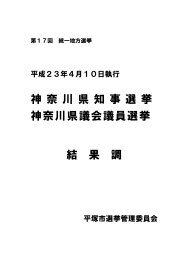 神 奈 川 県 知 事 選 挙 神奈川県議会議員選挙 結 果 調 - 平塚市