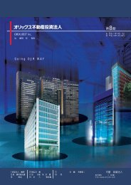 2006年2月期 資産運用報告 - オリックス不動産投資法人