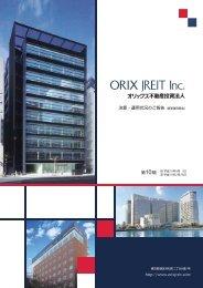 2007年2月期 資産運用報告 - オリックス不動産投資法人