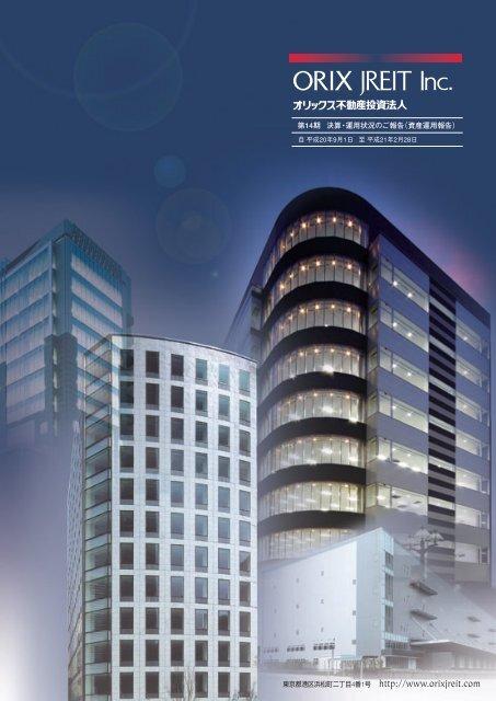2009年2月期 資産運用報告 - オリックス不動産投資法人