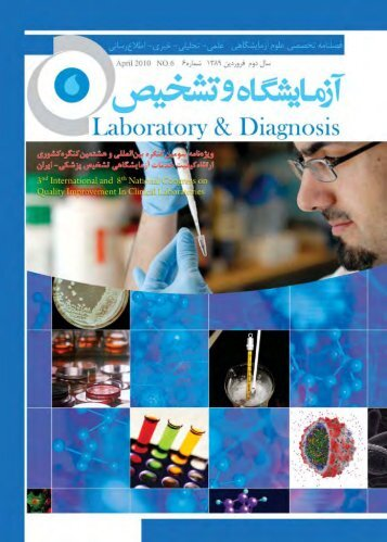 نشريه آزمايشگاه و تشخيص شماره 6 - Laboratory & Diagnosis