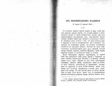 """(5 апреля 1849 г.). Отд. оттиски из """"Мо - Reenactor.ru"""