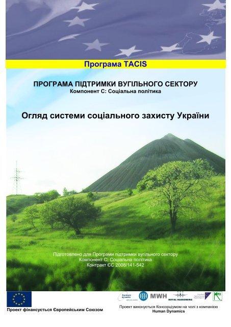 Складові системи соціального захисту - Українська енергетика ...