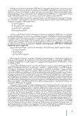 guria_biujeti 2009.pdf - csrdg - Page 5