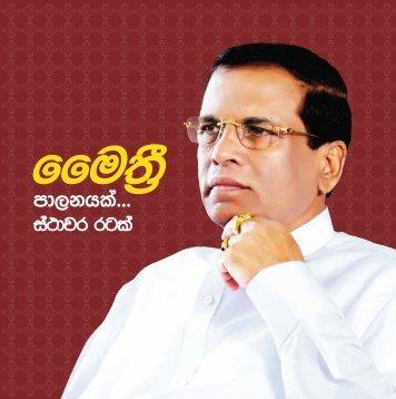 Manifesto-Sinhala