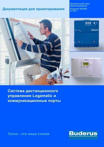 Система дистанционного управления Logamatic и ... - Buderus