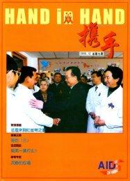 携手总第9期 - 中国红丝带网