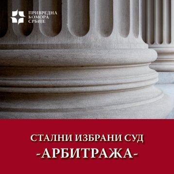 Arbitraža, pravilnik, pdf 1,3MB