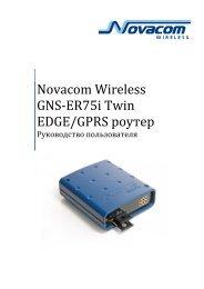 ER75iX EDGE/GPRS Router Руководство пользователя