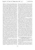 Скачать PDF - Российское Общество Психиатров - Page 6