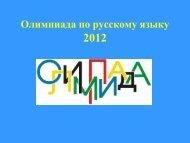Олимпиада по русскому языку 2011