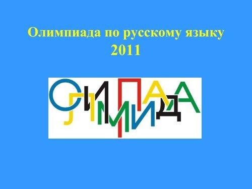 Олимпиада по русскому языку 2011 достопримечательности