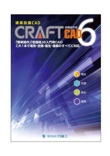 CRAFT-CAD リーフレット[PDF:917KB]