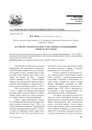 Е. Заика - IBSS Institutional Repository