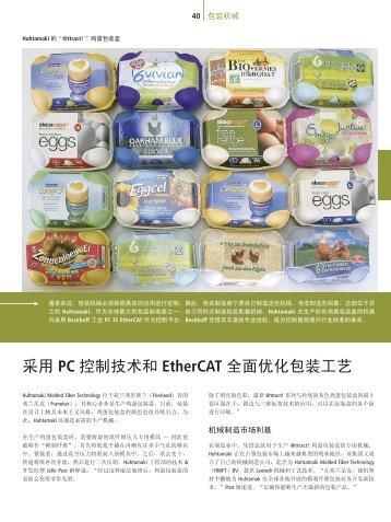 采用PC 控制技术和EtherCAT 全面优化包装工艺 - Beckhoff