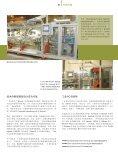 采用PC 控制技术和EtherCAT 全面优化包装工艺 - Beckhoff - Page 2