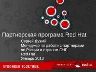 Партнерская програма Red Hat