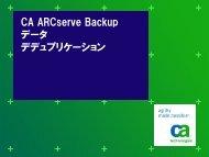 重複排除:保存データ量を削減するバックアップのご紹介 - ARCserve