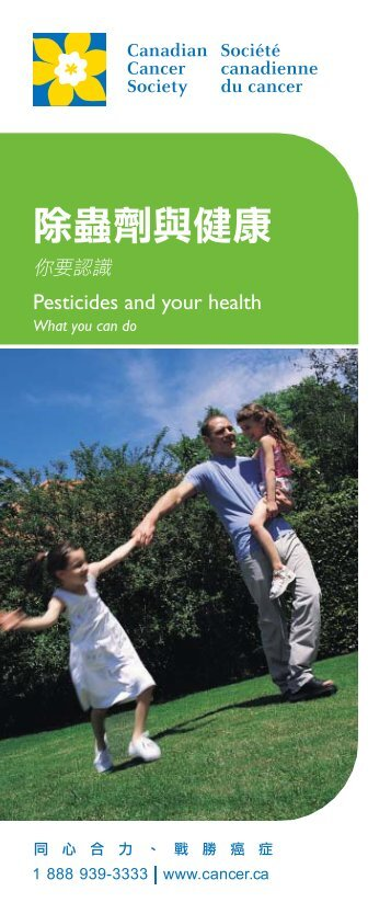 Pesticides-Chinese (Page 1)