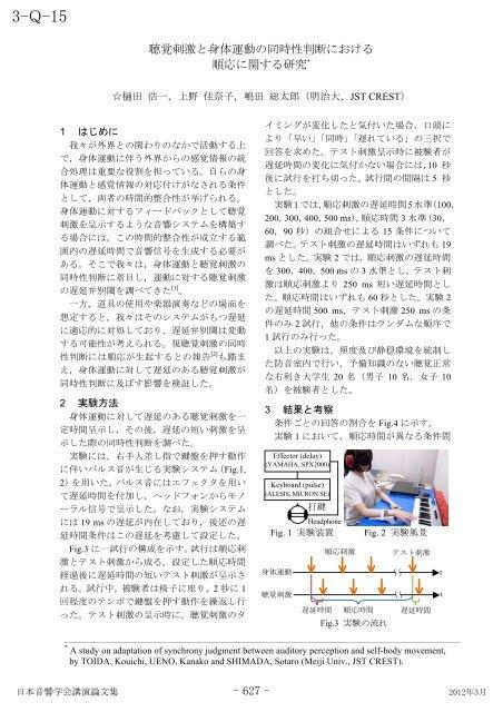 """""""聴覚刺激と身体運動の同時性判断における順応に関する研究"""", 日本 ..."""