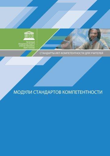 Модули стандартов ИКТ-компетентности для учителей