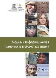 Медиа- и информационная грамотность в обществах знания