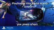 PlayStation Vita םיאבה םיכורב העולם משחק אתך