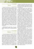 ОРВИ - Page 2