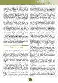 ОРВИ - Page 3