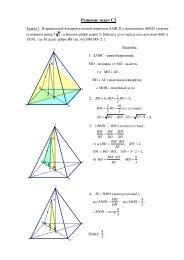 Решение задач С2