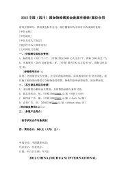 2012 中国(四川)国际物流博览会参展申请表/展位合同2012 ... - ccpit