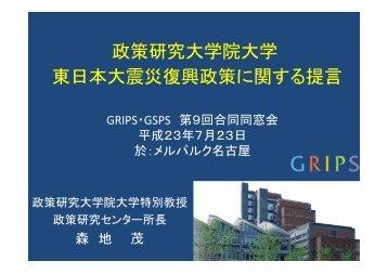 政策研究大学院大学 東日本大震災復興政策に関する提言