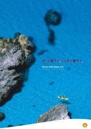 アニュアルレポート 2005 - 昭和シェル石油